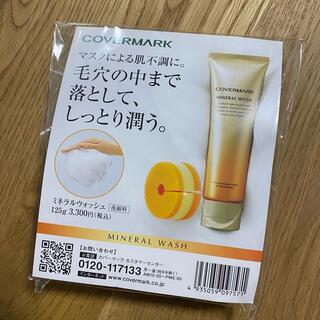 COVERMARK - カバーマーク ミネラルウォッシュ 洗顔料 サンプル