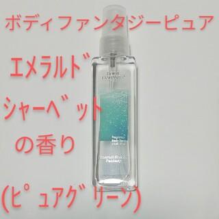 ボディファンタジー(BODY FANTASIES)のボディファンタジーピュア ボディスプレー エメラルドシャーベットの香り 59ml(その他)