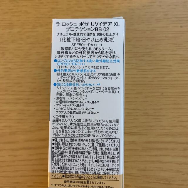 LA ROCHE-POSAY(ラロッシュポゼ)のラロッシュポゼ UVイデア XL プロテクションBB(02ナチュラル)  コスメ/美容のベースメイク/化粧品(BBクリーム)の商品写真