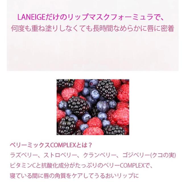 LANEIGE(ラネージュ)のラネージュ リップ スリーピングマスク ベリー 20g コスメ/美容のスキンケア/基礎化粧品(リップケア/リップクリーム)の商品写真