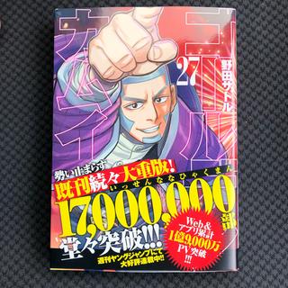シュウエイシャ(集英社)のゴールデンカムイ 27巻(青年漫画)