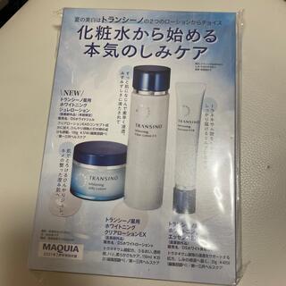 トランシーノ(TRANSINO)のトランシーノ薬用ホワイトニング マキア付録 MAQUIA(化粧水/ローション)