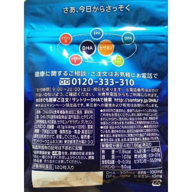 サントリー(サントリー)のセサミンEX 食品/飲料/酒の健康食品(ビタミン)の商品写真