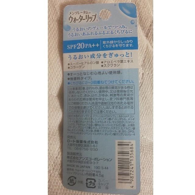 メンソレータム(メンソレータム)のメンソレータム ウォーターリップ 無香料 コスメ/美容のスキンケア/基礎化粧品(リップケア/リップクリーム)の商品写真