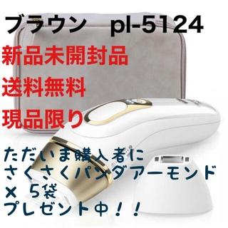 ブラウン(BRAUN)のBRAUN PL-5124 ブラウン シルクエキスパート 新品未開封品(脱毛/除毛剤)