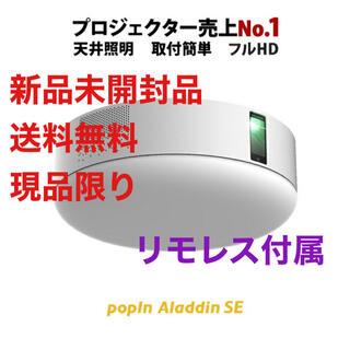 popin aladdin SE リモレス付属 新品 未使用(プロジェクター)