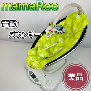 mamaROO ママルー 4moms 電動バウンサー