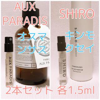 shiro - 2本セット シロ キンモクセイ・オゥパラディ オスマンサス 香水 パルファム
