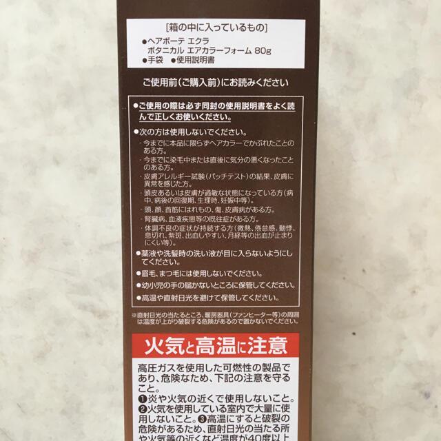 ヘアボーテエクラ ダークブラウン 80g 新品 コスメ/美容のヘアケア/スタイリング(白髪染め)の商品写真
