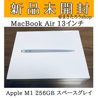 Mac (Apple) - MacBook Air 13インチ Apple M1 256GB スペースグレイ
