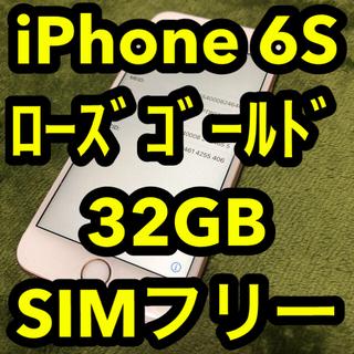 iPhone - iPhone 6s Rose Gold ローズゴールド 32 GB SIMフリー