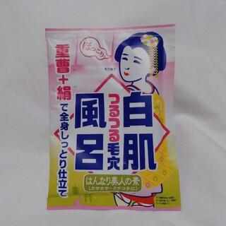 イシザワケンキュウジョ(石澤研究所)の入浴剤 白肌つるつる毛穴風呂 はんなり美人の素(入浴剤/バスソルト)