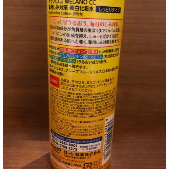 ロート製薬(ロートセイヤク)のメラノCC 薬用 しみ対策美白化粧水 しっとりタイプ(170ml) 2本セット コスメ/美容のスキンケア/基礎化粧品(化粧水/ローション)の商品写真