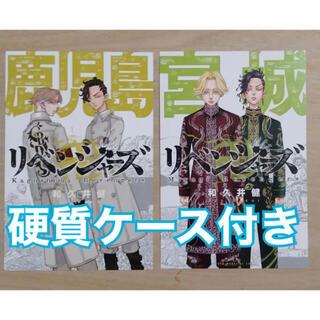 東京卍リベンジャーズ 日本 特典  鹿児島 宮城 イラストカード