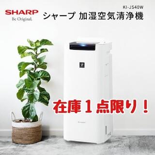 シャープ(SHARP)のシャープ 加湿空気清浄機 SHARP KI-JS40-W(空気清浄器)