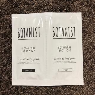 ボタニスト(BOTANIST)のボタニスト ボタニカルボディーソープ ライト モイスト(ボディソープ/石鹸)