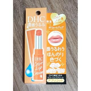 ディーエイチシー(DHC)の【新品】DHC 濃密うるみカラーリップクリーム アプリコット 1.5g(リップケア/リップクリーム)