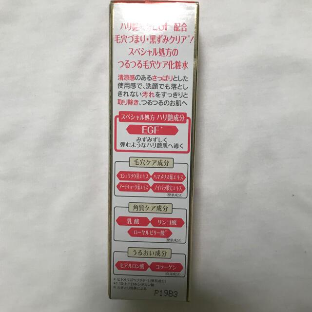 Dr.Ci Labo(ドクターシーラボ)のLabo Labo毛穴ローション コスメ/美容のスキンケア/基礎化粧品(化粧水/ローション)の商品写真