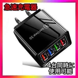 USBアダプター 黒ブラック コンセント 4ポート 急速充電器  iPhone等
