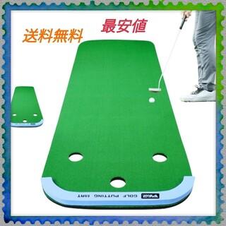 パター練習用マット ゴルフ練習器具 人工芝 パター パター練習