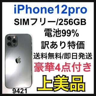 Apple - 【A】【99%】iPhone 12 pro 256 GB SIMフリー Gray