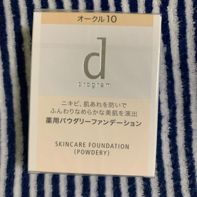 d program(ディープログラム)のd プログラム 薬用 スキンケアファンデーション(パウダリー) オークル10 … コスメ/美容のベースメイク/化粧品(ファンデーション)の商品写真