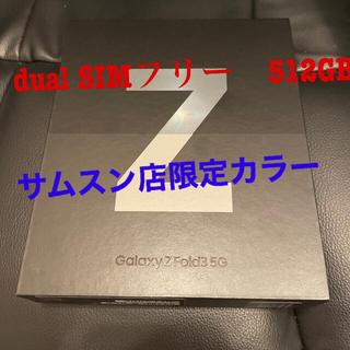 ギャラクシー(Galaxy)のGalaxy Z Fold 3 5G DualSim 512GB シルバー(スマートフォン本体)