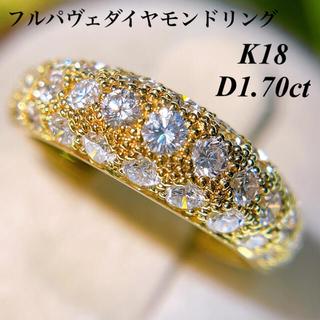 K18 ミル打ちパヴェダイヤモンドリング D1.70ct10号 フルダイヤモンド