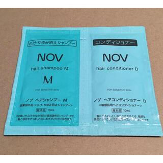 ノブ(NOV)のノブ シャンプー /コンディショナー ふけ・かゆみ防止 お試し用 10ml ×1(シャンプー)