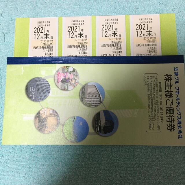 近鉄 沿線乗車券 株主優待乗車券 チケットの乗車券/交通券(鉄道乗車券)の商品写真