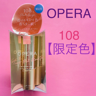 OPERA - 限定【OPERA】オペラ リップティント N  108グラムベージュ