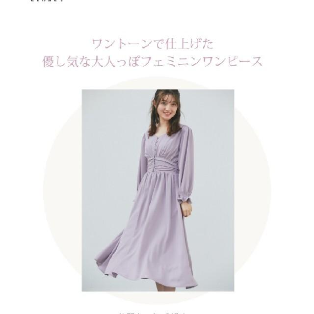 tocco(トッコ)のM様専用♡ レディースのワンピース(ロングワンピース/マキシワンピース)の商品写真