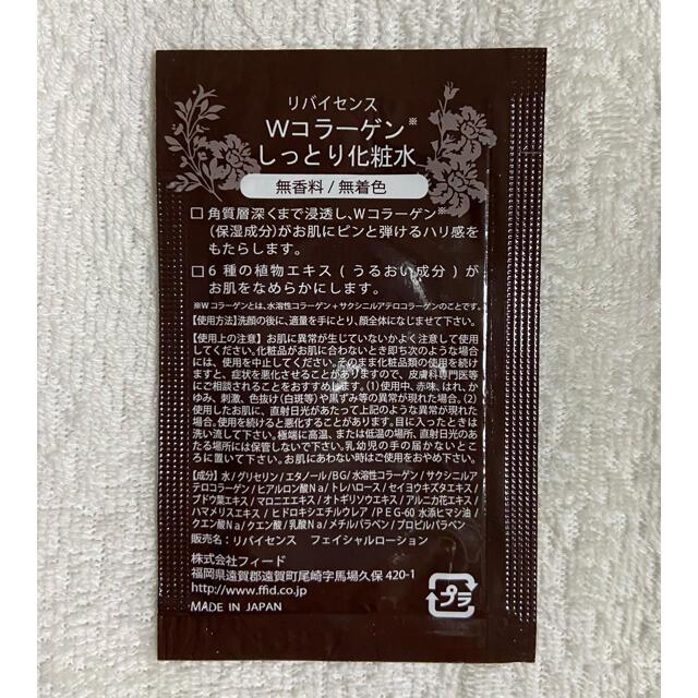 リバイセンス 化粧水 30袋 コスメ/美容のスキンケア/基礎化粧品(化粧水/ローション)の商品写真