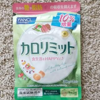 ファンケル(FANCL)の未使用☆ファンケル カロリミット(その他)