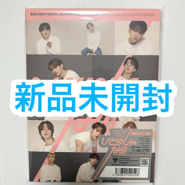 ひとりじゃない CARAT盤 新品未開封 SEVENTEEN セブチ エンタメ/ホビーのCD(K-POP/アジア)の商品写真