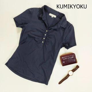 クミキョク(kumikyoku(組曲))の組曲 カットソー ネイビー 襟付き 半袖 ポロシャツ風 シンプル サイズ2 M(シャツ/ブラウス(半袖/袖なし))