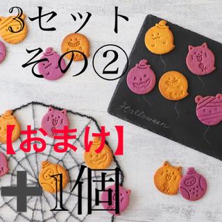 ハロウィン クッキー型 3セット その②