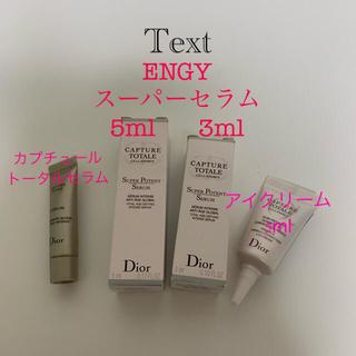クリスチャンディオール(Christian Dior)のDIOR  美容液とアイクリーム(美容液)