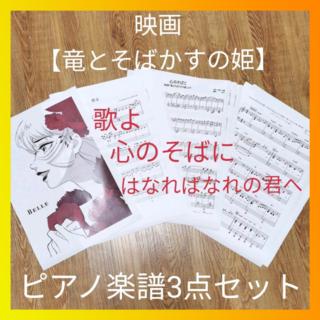 ピアノ楽譜【竜とそばかすの姫 主題歌 3点セット!】(ポピュラー)