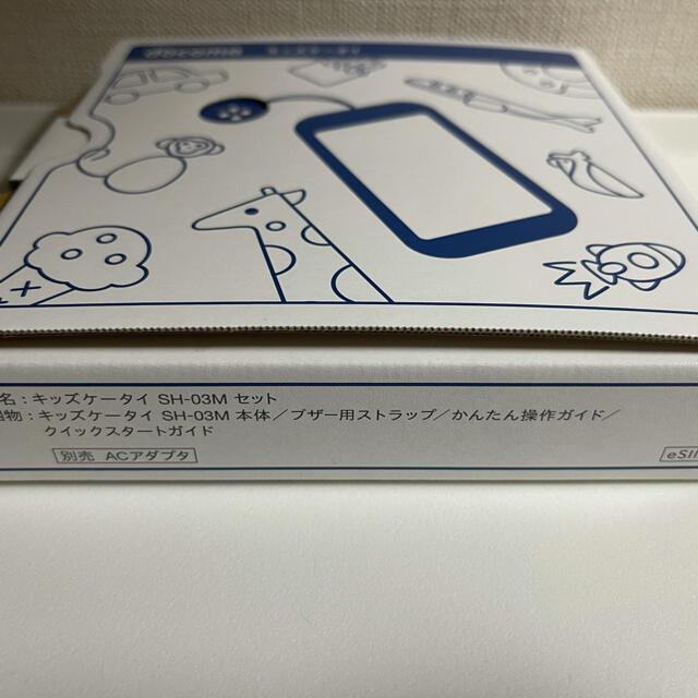 NTTdocomo(エヌティティドコモ)の【新品未使用】【送料無料】 docomo キッズケータイ SH03M  ブルー スマホ/家電/カメラのスマートフォン/携帯電話(携帯電話本体)の商品写真