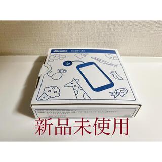 エヌティティドコモ(NTTdocomo)の【新品未使用】【送料無料】 docomo キッズケータイ SH03M  ブルー(携帯電話本体)