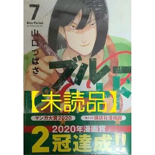 【未読品】ブルーピリオド 7巻  10月~アニメ放送作品!