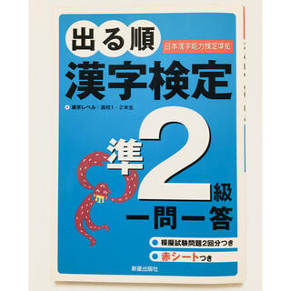 出る順漢字検定準2級一問一答