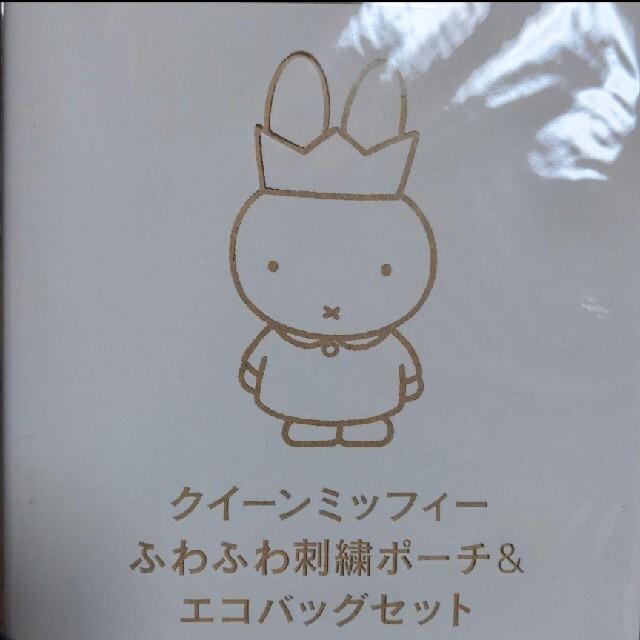オトナミューズ付録 ミッフィー エコバッグ レディースのバッグ(エコバッグ)の商品写真