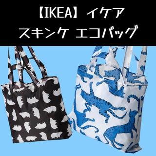 イケア(IKEA)のIKEA(イケア) エコバッグ スキンケ  折りたたみ2個(エコバッグ)