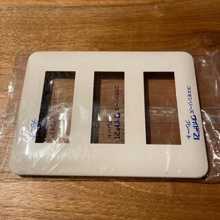 パナソニック(Panasonic)のスイッチカバー コンセントプレートWTF7009(その他)