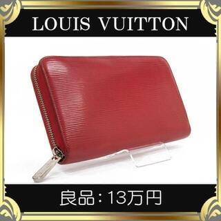 LOUIS VUITTON - 【真贋鑑定済・送料無料】ヴィトンの長財布・正規品・良品・エピ・ラウンドファスナー