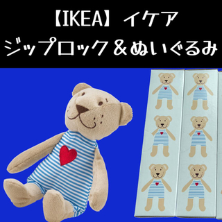 イケア(IKEA)の2箱 +ぬいぐるみ【IKEA】イケア ジップロック フリーザーバッグ(収納/キッチン雑貨)