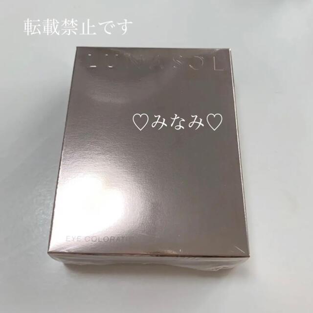 LUNASOL(ルナソル)の新品未開封 ルナソル アイカラーレーション アイシャドウ EX16 コスメ/美容のベースメイク/化粧品(アイシャドウ)の商品写真