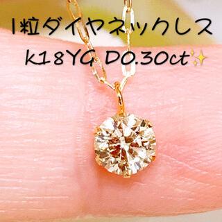 新品❗️D0.30ct k18YGダイヤネックレス k18ダイヤモンドネックレス(ネックレス)